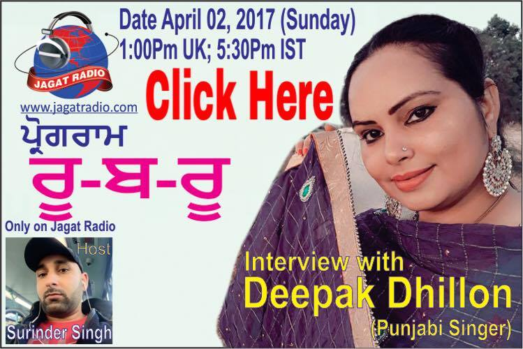 Deepak Dhillon | Live | Interview |Jagat Radio | HD | 2017