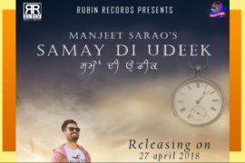 Samay Di Udeeek